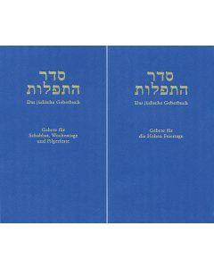 Seder ha-Tefillot: Das jüdische Gebetbuch, Band I und II