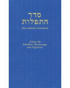 Seder ha-Tefillot: Das jüdische Gebetbuch, Band I